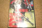 DVD BIG SHOT 6 金森隆志