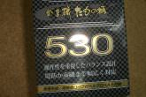 がまかつ たもの柄 GX 530