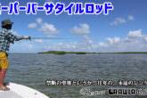 (再入庫)フィッシュマン 【Beams CRAWLA 6.6L+(ビームス クローラ)】