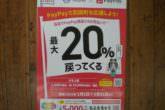 1月1日~1月31日まで、ペイペイ支払いで最大20%戻ってくる!!