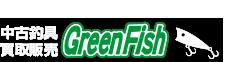 中古釣具買取・販売のグリーンフィッシュ