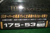がまかつ グレ競技スペシャルⅢ 175-53