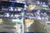 (GW期間のみ定価の20%引)一誠 海太郎 キャラメルシャッド3.5インチ 4インチ