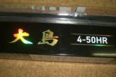 ダイワ 大島 4-50HR