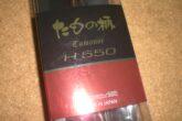 新品未使用品 がまかつ がま磯 マスターモデルⅡ たもの柄 H550
